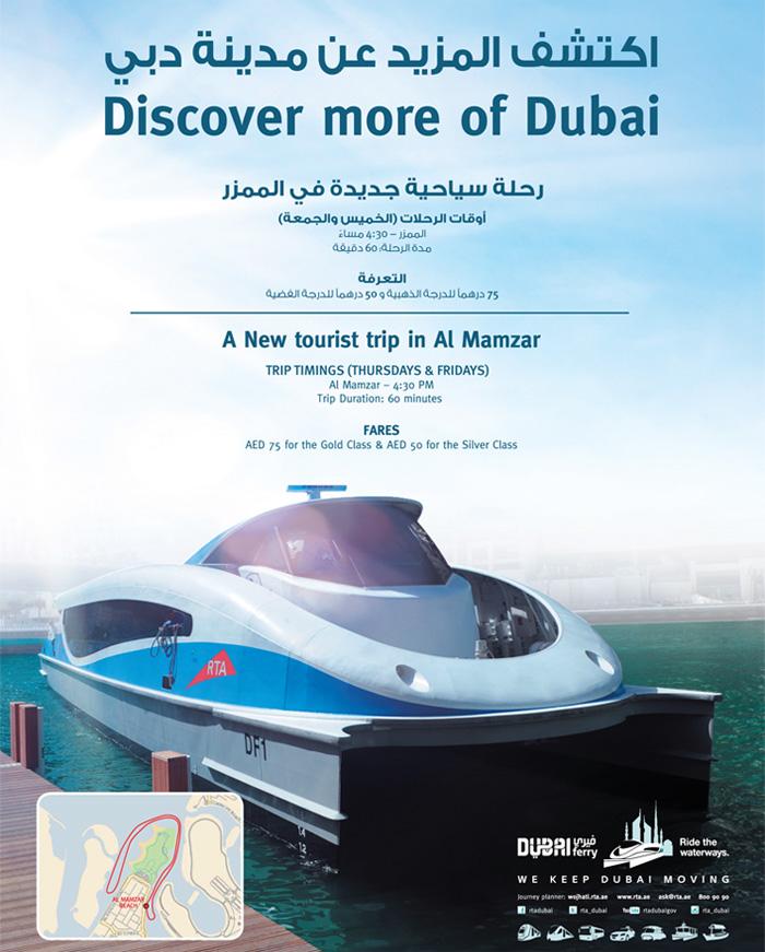 Dubai_Ferry_mamzar
